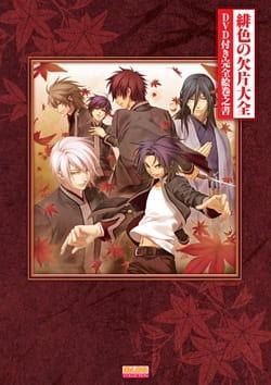 Cover Hiiro no Kakera Taizen: Totsugeki! Tonari no Ikemens