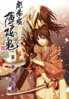 Hakuouki Movie 1: Kyoto Ranbu مترجم