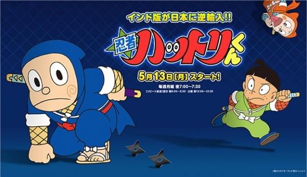 Cover Ninja Hattori-kun (2012)