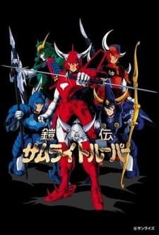 Yoroiden Samurai Troopers picture
