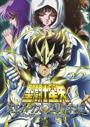 Saint Seiya: The Hades Chapter - Elysion, Saint Seiya: The Hades Chapter - Elysion,  Saint Seiya: The Hades Elysion Chapter,  聖闘士星矢 冥王ハーデス エリシオン編
