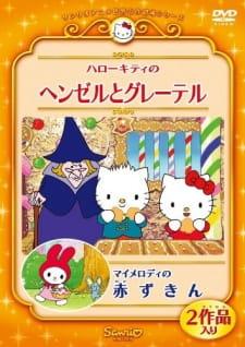 Hello Kitty no Hansel to Gretel