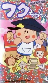 Fuku-chan