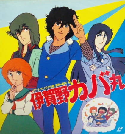 Igano Kabamaru, Iga no Kabamaru, Ninja Boy,  伊賀野カバ丸