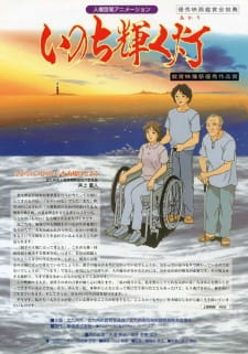 Inochi Kagayaku Akari