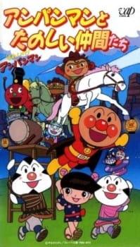 Sore Ike! Anpanman: Anpanman to Tanoshii Nakama-tachi