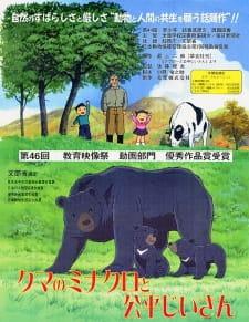 Kuma no Minakuro to Kouhei Jiisan