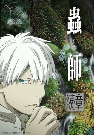 Mushishi Zoku Shou 2nd Season, Mushishi Zoku Shou 2nd Season,  蟲師 続章