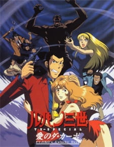 Lupin III: Ai no Da Capo – Fujiko's Unlucky Days مترجم