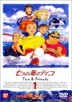 Tico and Friends, Tico and Friends,  Sekai Meisaku Gekijou, Tico and Nanami,  七つの海のティコ
