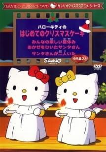 Hello Kitty no Hajimete no Christmas Cake