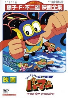 Pa-Pa-Pa the ★ Movie: Perman - Tako de Pon! Ashi wa Pon!
