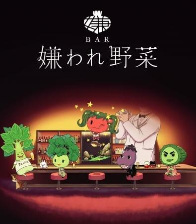 Cover Bar Kiraware Yasai