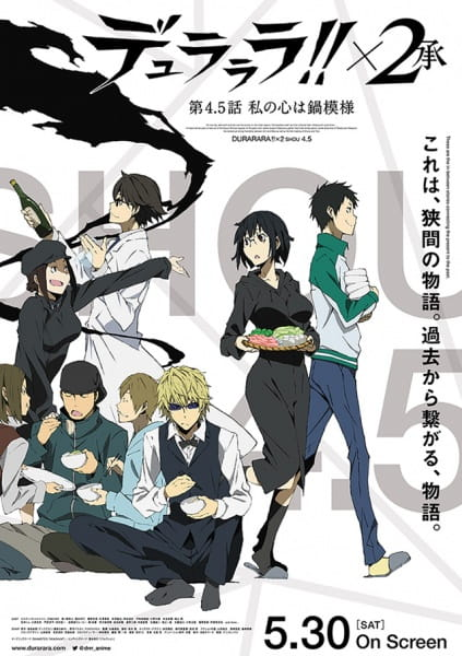 Durarara!! x2 Shou: My Heart Is in the Pattern of a Hot Pot, Durarara!! x2 Shou: My Heart Is in the Pattern of a Hot Pot,  Durarara!!x2 Shou OVA, Durarara!!x2 Shou Special, Durarara!!x2 Shou Episode 4.5,  デュラララ!!×2 承 第4.5話「私の心は鍋模様」