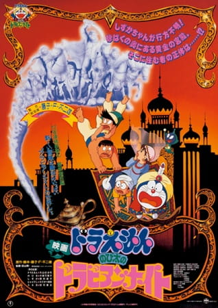 Doraemon the Movie: Nobita's Dorabian Nights, Doraemon the Movie: Nobita's Dorabian Nights,  Doraemon: Nobita in Dorabian Nights,  映画 ドラえもん のび太のドラビアンナイト