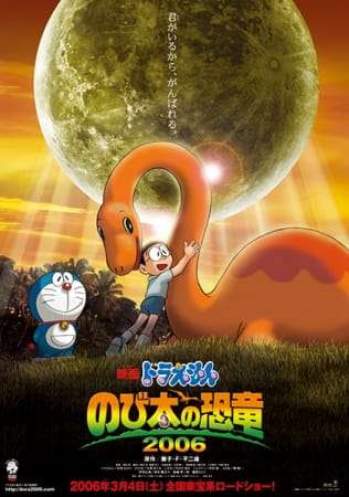 Doraemon the Movie: Nobita's Dinosaur 2006, Doraemon the Movie: Nobita's Dinosaur 2006,  映画 ドラえもん のび太の恐竜2006