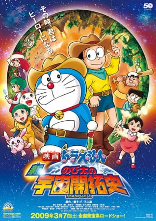 Doraemon the Movie: The Record of Nobita's Spaceblazer, Doraemon the Movie: The Record of Nobita's Spaceblazer,  Doraemon: The New Record of Nobita - Spaceblazer, Doraemon The Hero 2009,  映画 ドラえもん 新・のび太の宇宙開拓史