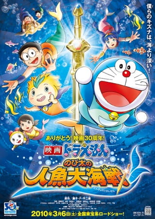 Doraemon Movie 30: Nobita no Ningyo Daikaisen, Doraemon: Nobita's Great Mermaid Naval Battle,  映画 ドラえもん のび太の人魚大海戦
