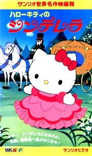 Hello Kitty no Cinderella