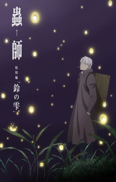 Mushishi Zoku Shou: Suzu no Shizuku, Mushishi Tokubetsu-hen: Suzu no Shizuku, Mushishi: The Next Chapter - Drops of Bells,  蟲師 続章: 鈴の雫
