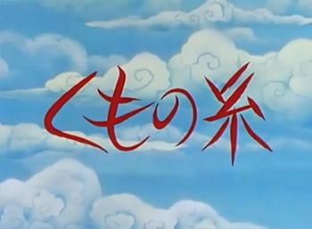 Kumo no Ito (2000), くもの糸