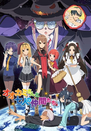 Okami-San and Her Seven Companions, Okami-San and Her Seven Companions,  Ookami-san to Shichinin no Nakamatachi, Okamisan and Seven Companions,  オオカミさんと七人の仲間たち