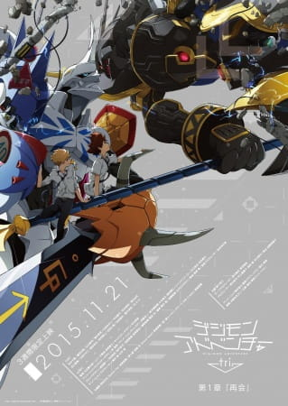 Digimon Adventure tri. 1: Saikai Anime Cover