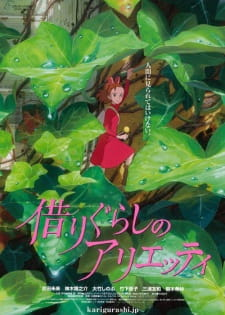 Karigurashi no Arrietty مترجم