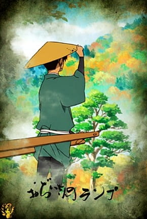 Ojiisan no Lamp, Wakate Animator Ikusei Project, 2010 Young Animator Training Project, Anime Mirai 2010, Ojii-san no Lamp, Grandfather's Lamp, Project A,  おぢいさんのランプ