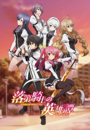 Chivalry of a Failed Knight, Chivalry of a Failed Knight,  A Chivalry of the Failed Knight, Rakudai Kishi no Eiyuutan, A Tale of Worst One,  落第騎士の英雄譚《キャバルリィ》