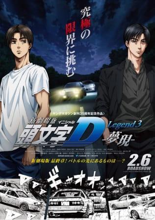 New Initial D Movie: Legend 3 - Mugen, Shin Gekijouban Initial D: Legend 3 - Mugen,  新劇場版 頭文字[イニシャル]D Legend3 -夢現-