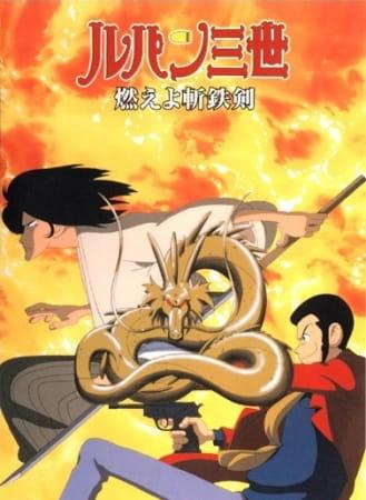 Lupin III: Dragon of Doom, Lupin III: Dragon of Doom,  Rupan Sansei: Moeyo Zantetsuken, Lupin III: Burn, Zantetsuken!,  ルパン三世『燃えよ斬鉄剣』