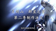 Reikenzan: Eichi e no Shikaku picture