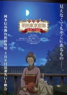 Watch Meiji Tokyo Renka Movie 2 Hanakagami No Fantasia