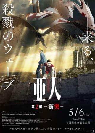 Ajin: Demi-Human Movie 2: Confront, Ajin: Demi-Human Movie 2: Confront,  亜人 第2部「衝突」