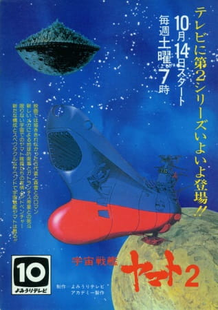 Star Blazers: The Comet Empire, Star Blazers: The Comet Empire,  Space Battleship Yamato 2, Star Blazers 2, Space Cruiser Yamato 2, Uchu Senkan Yamato 2,  宇宙戦艦ヤマト2