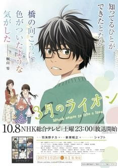 Marches Comes in Like a Lion: Special Omnibus Episode, Marches Comes in Like a Lion: Special Omnibus Episode,  3-gatsu no Lion Episode 11.5, March Comes in Like a Lion Episode 11.5,  3月のライオン総集編