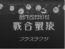 Saru Kani Gassen (1927)