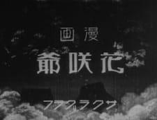 Hanasaka Jiisan