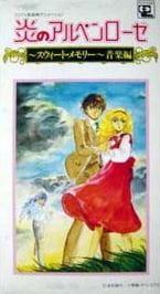 Honoo no Alpenrose: Sweet Memory Ongaku-hen, The Sweet Memory,  「炎のアルペンローゼ」 スウィートメモリー音楽編