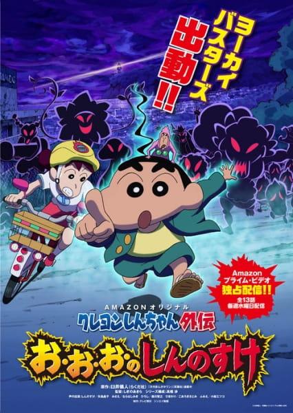 Crayon Shin-chan Gaiden: O-o-o no Shinnosuke, クレヨンしんちゃん外伝 お・お・お・のしんのすけ