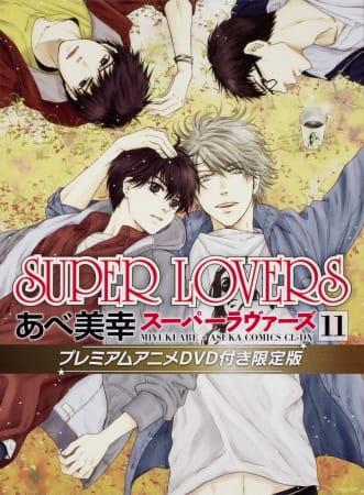 Super Lovers OVA, Super Lovers OVA