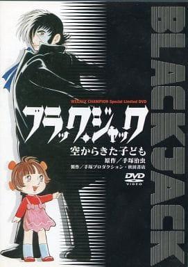 Black Jack: Sora kara Kita Kodomo, Black Jack: The Child Who Came from the Sky,  ブラック・ジャック 空からきた子ども
