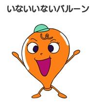 Inaiinai-Balloon