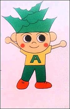 Aloe-kun
