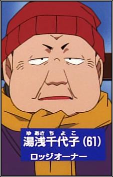 Yuasa, Chiyoko