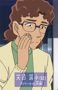 Ooguchi, Hamako