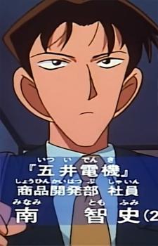 Minami, Tomofumi