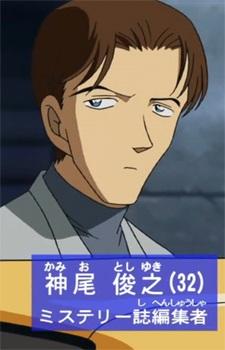 Kamio, Toshiyuki