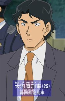 Detective Oogawara